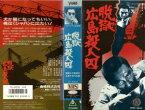 【VHSです】脱獄・広島殺人囚 [松方弘樹/梅宮辰夫][未DVD化]|中古ビデオ【中古】