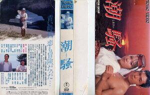 【5000円以上で送料無料】【VHSです】潮騒 (1985年) [鶴見辰吾/掘ちえみ]|中古ビデオ【中古】