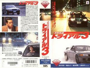 【VHSです】首都高速トライアル3 中古ビデオ【中古】