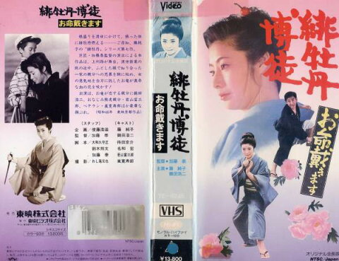 【VHSです】緋牡丹博徒 お命戴きます [藤純子/鶴田浩二/待田京介]|中古ビデオ【中古】