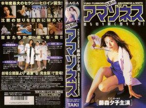 【2/25 21時から3/4 10時まで★全品ポイント10倍★☆期間限定】【VHSです】白衣の…
