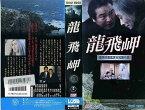 【VHSです】龍飛岬|中古ビデオ【中古】