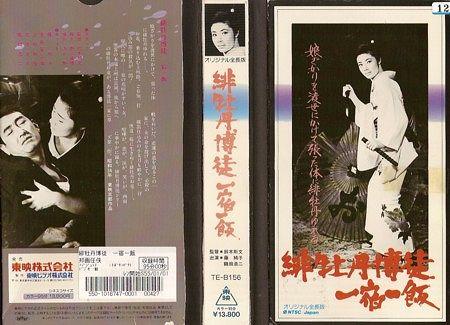 【VHSです】緋牡丹博徒一宿一飯|中古ビデオ【中古】
