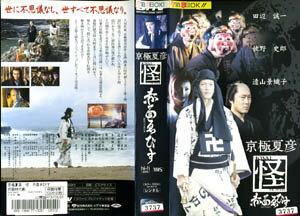 【5000円以上で送料無料】【VHSです】京極夏彦 怪 赤面ゑびす|中古ビデオ【中古】