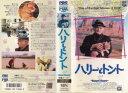 【VHSです】ハリーとトント [字幕]◆中古ビデオ【中古】