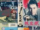 スマイルDVD 本店 楽天市場店で買える「【VHSです】懲役十八年 仮出獄 [安藤昇]|中古ビデオ【中古】【8/1 0時から 8/27 10時まで★ポイント10倍★☆期間限定】」の画像です。価格は600円になります。