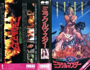 【5000円以上で送料無料】【VHSです】ミラクルマスター [字幕][未DVD化]|中古ビデオ【中古】
