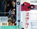 【5000円以上で送料無料】【VHSです】阿寒に果つ [五十嵐じゅん]|中古ビデオ【中古】