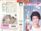 【VHSです】花いちもんめ。 [十朱幸代/西郷輝彦/加藤治子]|中古ビデオ【中古】