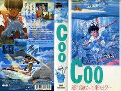 【VHSです】Coo 遠い海から来たクー [原作:景山民夫][未DVD化]|中古ビデオ【中古】