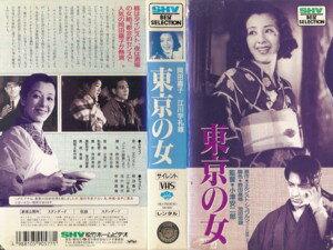 【5000円以上で送料無料】【VHSです】東京の女|中古ビデオ【中古】