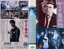 【VHSです】やくざ番外地 [丹波哲郎/山本陽子]◆中古ビデオ【中古】