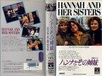 【VHSです】ハンナとその姉妹|中古ビデオ【中古】