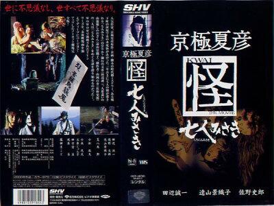 【5000円以上で送料無料】【VHSです】京極夏彦 怪/七人みさき|中古ビデオ【中古】