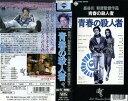 【VHSです】青春の殺人者 [原田美枝子]|中古ビデオ【中古】【ポイント10倍♪9/4(金)20時〜9/28(月)10時迄】