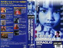 【VHSです】アカデミー賞短編映画賞ノミネート SERAGL...