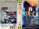 【VHSです】孫文 [字幕][リウ・ウェンジ/大和田伸也/中野良子] 中古ビデオ【中古】