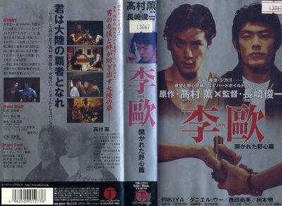【5000円以上で送料無料】【VHSです】李歐 LIOU 開かれた野心篇|中古ビデオ【中古】