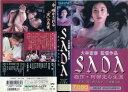 【VHSです】SADA 戯作・阿部定の生涯 [黒木瞳]|中古ビデオ【中古】