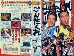 【VHSです】ごんたくれ (1995年) [宮迫博之/蛍原徹] 中古ビデオ【中古】【11/15 20時から 11/26 10時まで★ポイント5倍★☆期間限定】
