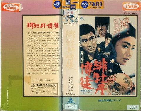 【VHSです】緋牡丹博徒|中古ビデオ【中古】