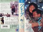 【VHSです】クレープ [田代まさし/南果歩]|中古ビデオ【中古】
