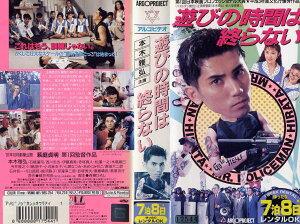 【VHSです】遊びの時間は終らない [本木雅弘]|中古ビデオ【中古】