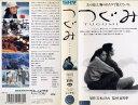 【VHSです】つぐみ [原作:吉本ばなな/牧瀬里穂/真田広之] 中古ビデオ【中古】