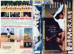 【VHSです】夏時間の大人たち [監督:中島哲也]|中古ビデオ【中古】【9/18 15時から9/28 10時まで★ポイント10倍★☆期間限定】