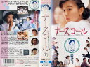 【VHSです】ナースコール [薬師丸ひろ子/大鶴義丹/松下由樹]|中古ビデオ【中古】