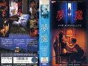 【VHSです】夢魔 [田口トモロヲ]|中古ビデオ【中古】