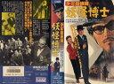 【VHSです】少年探偵団 第一部 妖怪博士 [南原伸二/岡田英次...