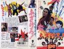 【5000円以上で送料無料】【VHSです】オールスターもんじゃ焼きムービー ふざけろ! [B21スペシ...