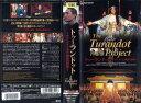 【VHSです】トゥーランドット チャン・イーモウ演出の世界 [字幕]|中古ビデオ【中古】【8/1 0時から 8/27 10時まで★ポイント10倍★☆期間限定】