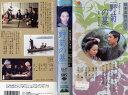 【VHSです】野菊の墓 (1993年) [黒沢あすか/藤田哲...