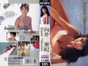【5000円以上で送料無料】【VHSです】向井亜紀 Runatic Viburation ルナティック バイブレーシ...