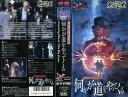 【5000円以上で送料無料】【VHSです】レイ・ブラッドベリの何かが道をやってくる [字幕]|中古...