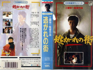 【3/17 20時から3/22 11時まで★全品ポイント10倍★☆期間限定】【VHSです】逃が…