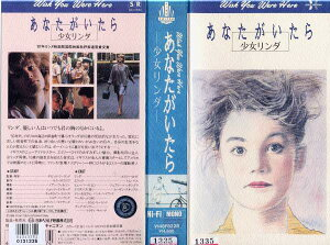 【5000円以上で送料無料】【VHSです】あなたがいたら 少女リンダ [字幕] 中古ビデオ [K]【中古】