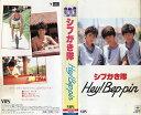 【VHSです】シブがき隊 Hey!Bep-pin|中古ビデオ【中古】