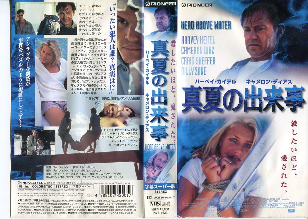 【VHSです】殺したいほど、愛された。 真夏の出来事 [字幕][キャメロン・ディアス]|中古ビデオ【中古】【11/1 0時から11/14 10時まで★ポイント10倍★☆期間限定】