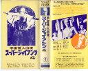 【VHSです】宇宙怪人出現 スーパージャイアンツ4 [宇津井健]|中古ビデオ【中古】