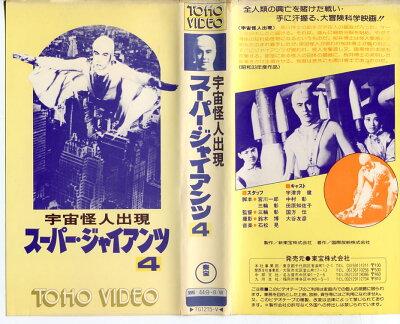 【VHSです】宇宙怪人出現 スーパージャイアンツ4 [宇津井健]|中古ビデオ【中古】【ポイント5倍♪1/9(木)20時〜1/20(月)10時迄♪期間限定】