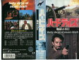 【VHSです】ハードデイズ 地獄の40日 [字幕]|中古ビデオ【中古】
