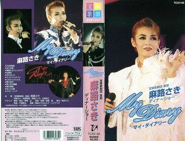 【VHSです】【宝塚歌劇:星組】麻路さき ディナーショー 「My Diary」|中古ビデオ [K]【中古】