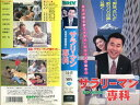 【VHSです】サラリーマン専科 [三宅裕司]|中古ビデオ【中古】