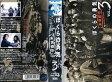 【VHSです】ぼくらの勇気 未満都市 MIMAN CITY vol.3 [堂本光一/堂本剛]|中古ビデオ【中古】