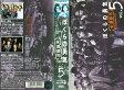 【VHSです】ぼくらの勇気 未満都市 MIMAN CITY vol.5 [堂本光一/堂本剛]|中古ビデオ【中古】