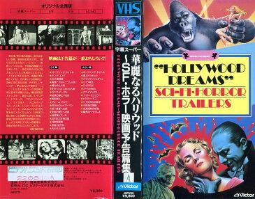 【VHSです】華麗なるハリウッド SF・ホラー映画予告編集 [字幕]|中古ビデオ【中古】【6/14 20時から7/3 10時まで★ポイント10倍★☆期間限定】