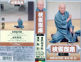 枝雀寄席(その一)鉄砲勇助・延陽伯|中古ビデオ